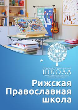 Рижская православная школа